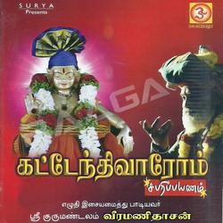 Listen to Kaarthigayil Maalaiyittom songs from Kattendhi Vaarom