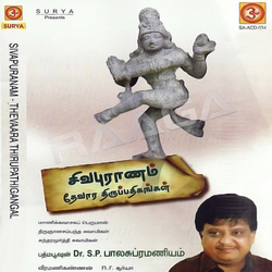 Listen to Maraiyudaiyai songs from Sivapuranam Devara Thirupadhigangal