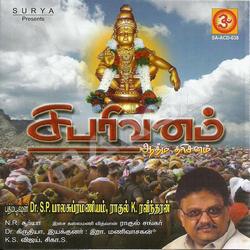 Sabarivanam songs