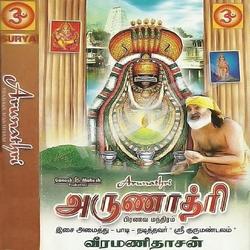 Arunathri (Pranava Manthiram) songs