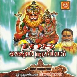 108 - லட்சுமி நரசிம்மர் songs