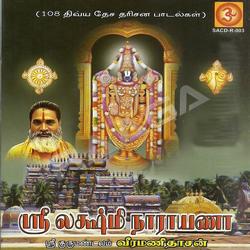 ஸ்ரீ லட்சுமி நாராயண songs