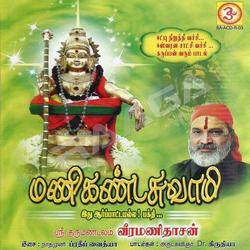 மணிகண்ட சாமீ songs