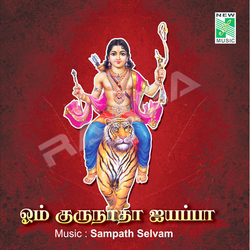 Listen to Sankara Sankara songs from Om Gurunadha Ayyappa - Vol 1