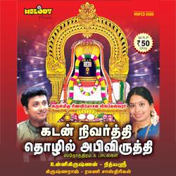 Listen to Vishveshwaraaya (Sthothram) songs from Kadan Nivarthi Thozhil Abiviruthi