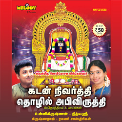 Listen to Aadilingame songs from Kadan Nivarthi Thozhil Abiviruthi