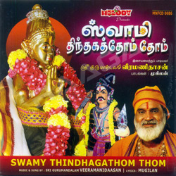 Swamy Thindhagathom Thom songs