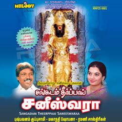 Listen to Anjaneya Gayathri songs from Sangadam Theerppai Saneeswara
