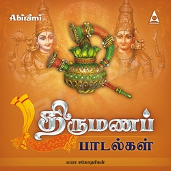 Listen to Sri Rama songs from Thirumana Padalgal