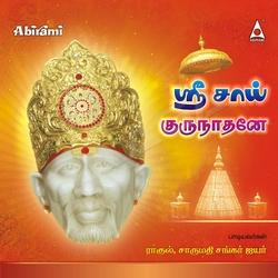 ஸ்ரீ சாய் குருநாதன் songs