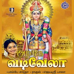 Listen to Kanda Madha songs from Azhage Vadivela