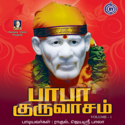 Listen to Sthothiram songs from Baba Guruvasam - Vol 1
