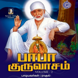 Baba Guruvasam - Vol 2 songs