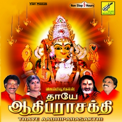 Listen to Esaineeye Sakthi songs from Thaye Adi Parasakthi