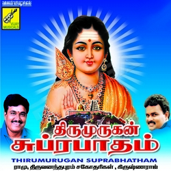 Listen to Neelamegam songs from Thirumurugan Suprabatham