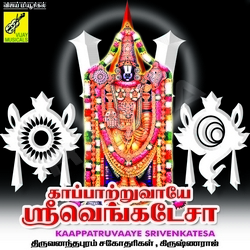 Kaappatruvaaye Srivenkatesa - Srivenkatesa Suprabhatham songs