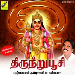 Thiruneeru Poosi & Kanda Shasti Kavacham songs
