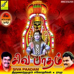 சிவபதம் songs
