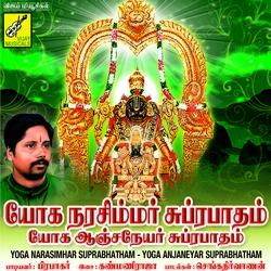 Yoga Narasimhar Suprabhatham - Yoga Anjaneyar Suprabatham