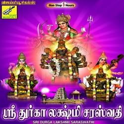 ஸ்ரீ துர்கா லட்சுமி சரஸ்வதி songs