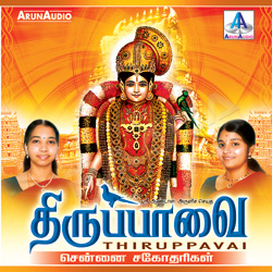 Thiruppavai - Chennai Sister songs