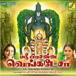 Sri Prasanna Venkatesa songs