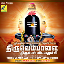 Listen to Ororokaal songs from Thiruvembavai Thirupalliyezhuchi