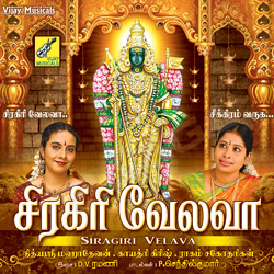 Siragiri Velava songs
