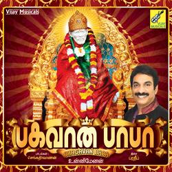 பகவான் பாபா songs