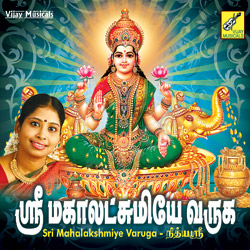 Sri Mahalakshmiye Varuga songs