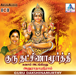 Listen to 108 Pottri songs from Guru Dakshinamurthy