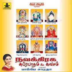 நவகிரஹ சுப்ரபாதம் songs