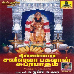 Thirunallaru Saneeshwara Bhagavan Suprabhatham songs