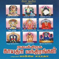 நவகிரஹ காயத்ரி மந்திரங்கள் songs