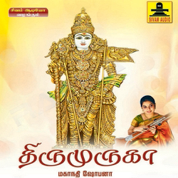 Thirumuruga songs