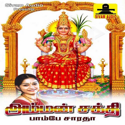 Amman Sakthi songs