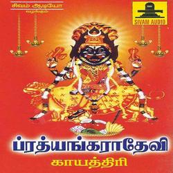 Prathyangara Devi songs