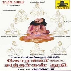 Korakkar Aruliya Sitthargal Thudhi songs