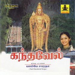 Kandavel songs