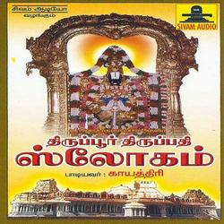 Thiruppur Thiruppathi Slokam songs