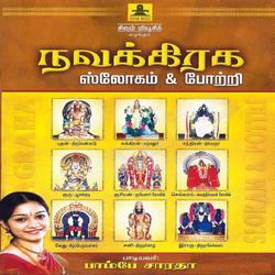 நவகிரஹ ஸ்லோகம் songs