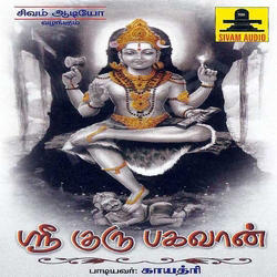 Listen to Gurubaran songs from Shri Guru Bhagavan