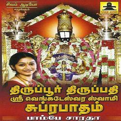 Listen to Arulaai songs from Thiruppur Thiruppathi Sri Venkateswara Swamy Suprabhatham