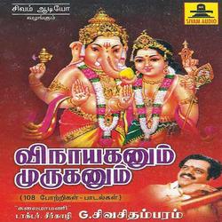 Vinayaganum Muruganum songs