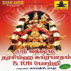 Listen to Govinda Om songs from Sree Lakshmi Narasimha Suprabhatham & 108 Potri