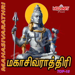 Mahasivarathri Top - 15 songs
