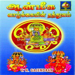Aanmeega Vazhkkaiyin Thattuvam songs