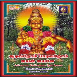 Adivarom Padivarom Iyan Iyane songs
