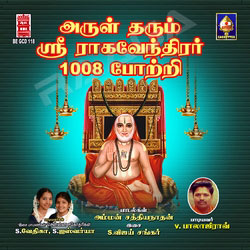 Arul Tarum Sri Raaghavendra 1008 Potri songs