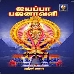 Ayyappan Bhajanaavali songs